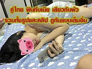 คู่ไทย