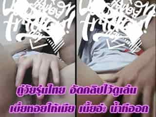 คู่วัยรุ่นไทย