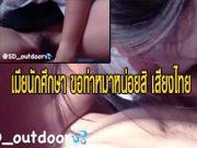 เมียนักศึกษา ขอท่าหมาหน่อยสิ เสียงไทย