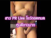 สาว PR Live โชว์ถอดหมด หุ่นดีขาวมาก