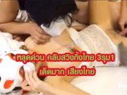หลุดด่วน คลับสวิงกิ้งไทย 3รุม1 เด็ดมาก เสียงไทย