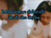 ไซด์ไลน์ นักศึกษา เย็ดไปถ่ายไป เสียวมั้ย เสียว เสียงไทย
