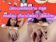 น้องเนยเชียงราย หลุด คอลไลน์ เกี่ยวเบ็ดโชว์ เสียงไทย