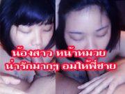 น้องสาว หน้าหมวย น่ารักมากๆ อมให้พี่ชาย เสียงไทย