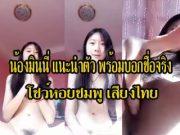 น้องมินนี่ แนะนำตัว พร้อมบอกชื่อจริง โชว์หอยชมพู เสียงไทย